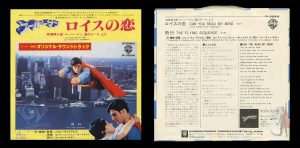 CW-STM-1978-soundtrack-Japan-45